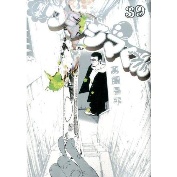 闇金ウシジマくん<39>(ビッグ コミックス) [コミック]