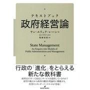 テキストブック政府経営論 [単行本]