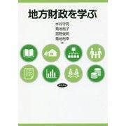 地方財政を学ぶ [単行本]
