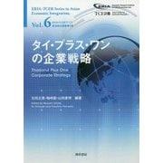 タイ・プラス・ワンの企業戦略 (ERIA=TCERアジア経済統合叢書) [単行本]