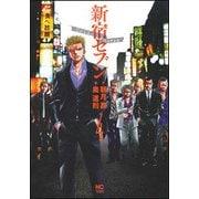 新宿セブン ( 4) (ニチブンコミックス) [コミック]