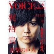 TVガイドVOICE STARS vol.1(仮) [ムック・その他]
