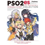 ファンタシースターオンライン2 es 3rd Anniversaryビジュアル&チップコレクション [単行本]