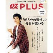 OZ plus (オズ・プラス) 2017年 05月号 [雑誌]