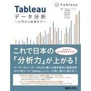 Tableauデータ分析―入門から実践まで [単行本]