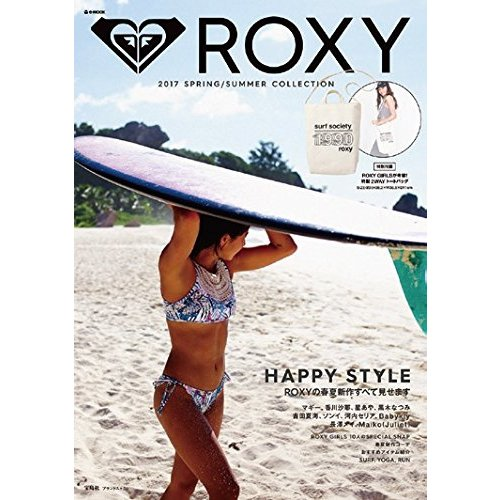 ROXY 2017 SPRING/SUMMER COLLECTION [ムック・その他]