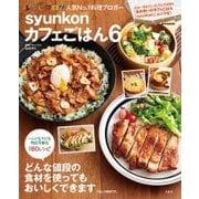 syunkonカフェごはん 6 [ムック・その他]