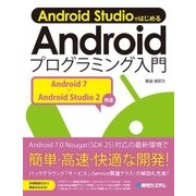 Android StudioではじめるAndroidプログラミング入門―Android 7+Android Studio 2対応 [単行本]