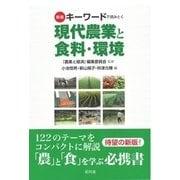キーワードで読みとく現代農業と食料・環境 新版 [単行本]