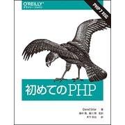 初めてのPHP [単行本]
