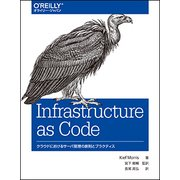 Infrastructure as Code―クラウドにおけるサーバ管理の原則とプラクティス [単行本]