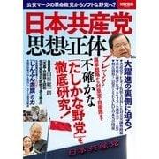 日本共産党 思想と正体 [ムック・その他]