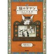 猫のダヤン ふしぎ劇場―Wonderful World [単行本]
