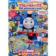 プラレールトーマス25th anniversary book-だいすき!プレラールトーマス(Gakken Mook) [ムックその他]