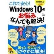 これで安心! Windows 10のお悩み なんでも解決! [ムック・その他]