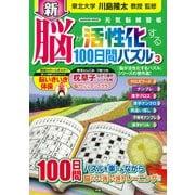 新脳が活性化する100日間パズル 3-元気脳練習帳(Gakken Mook) [ムックその他]