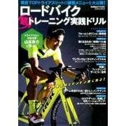 ロードバイク超トレーニング実践ドリル-トライアスロン日本代表山本良介の練習メニューを大公開!(Gakken Mook) [ムックその他]