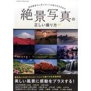 絶景写真の正しい撮り方-世界遺産や人気スポットの魅力を引き出す(Gakken Camera Mook) [ムックその他]