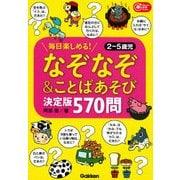 なぞなぞ&ことばあそび決定版 570問(Gakken保育Books) [単行本]