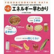 エネルギー早わかり 第4版 (FOOD & COOKING DATA) [単行本]