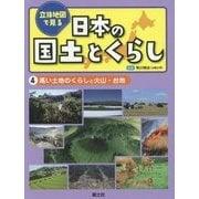 立体地図で見る日本の国土とくらし〈4〉高い土地のくらしと火山・台地 [全集叢書]
