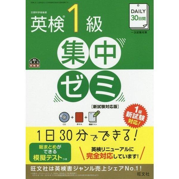 DAILY30日間 英検1級集中ゼミ―新試験対応版 [単行本]