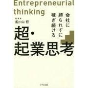超・起業思考―会社に縛られずに稼ぎ続ける [単行本]