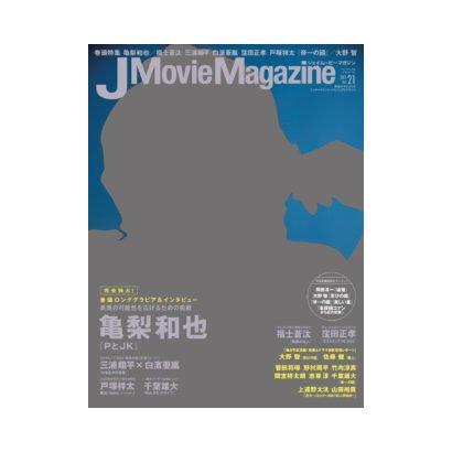 J Movie Magazine(ジェイムービーマガジン) Vol.21 [ムック・その他]