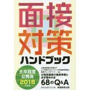 大卒程度公務員面接対策ハンドブック〈2018年度版〉 [単行本]