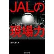 JALの現場力 [単行本]