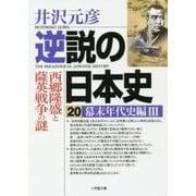 逆説の日本史〈20〉幕末年代史編〈3〉(小学館文庫) [文庫]