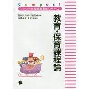 教育・保育課程論(コンパクト版保育者養成シリーズ) [単行本]