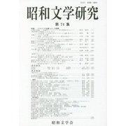 """昭和文学研究〈第74集〉特集""""マルクス主義""""という経験 [全集叢書]"""