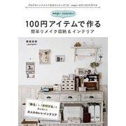 neige+yunyunの100円アイテムで作る-簡単リメイク収納&インテリア- [ムック・その他]