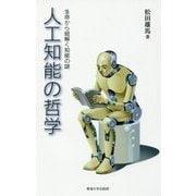 人工知能の哲学―生命から紐解く知能の謎 [単行本]