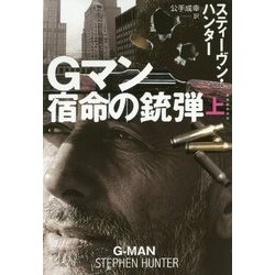 Gマン―宿命の銃弾〈上〉(扶桑社ミステリー) [文庫]