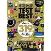 家電批評 TEST the BEST [ムック・その他]
