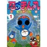忍ペンまん丸しんそー版 1(ぶんか社コミックス) [コミック]