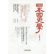 日本国史学〈第4号〉 [単行本]