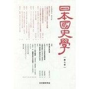 日本国史学〈第7号〉 [単行本]
