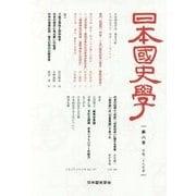 日本国史学〈第8号〉 [単行本]