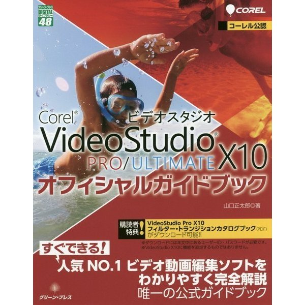 Corel VideoStudio X10 PRO ULTIMATEオフィシャルガイドブック (グリーン・プレスDIGITALライブラリー<48>) [単行本]
