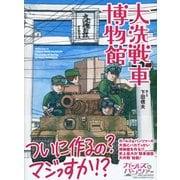 大洗戦車博物館 [単行本]