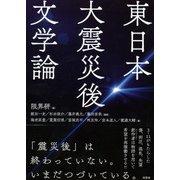 東日本大震災後文学論 [単行本]