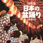 日本の盆踊り ≪総振付≫ (決定盤)