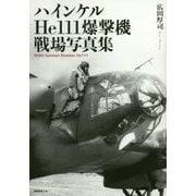ハインケルHe111爆撃機戦場写真集 [ムックその他]