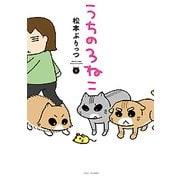 うちの3ねこ 3 [コミック]