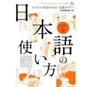 別冊Discover Japan_CULTURE 日本語の使い方 [ムック・その他]