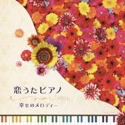 恋うたピアノ 幸せのメロディー