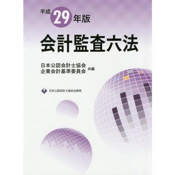 会計監査六法<平成29年版> [単行本]